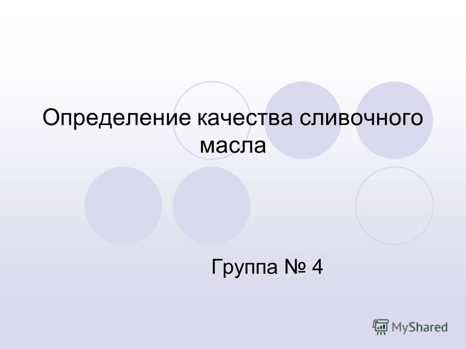 Определение качества сливочного масла Группа 4