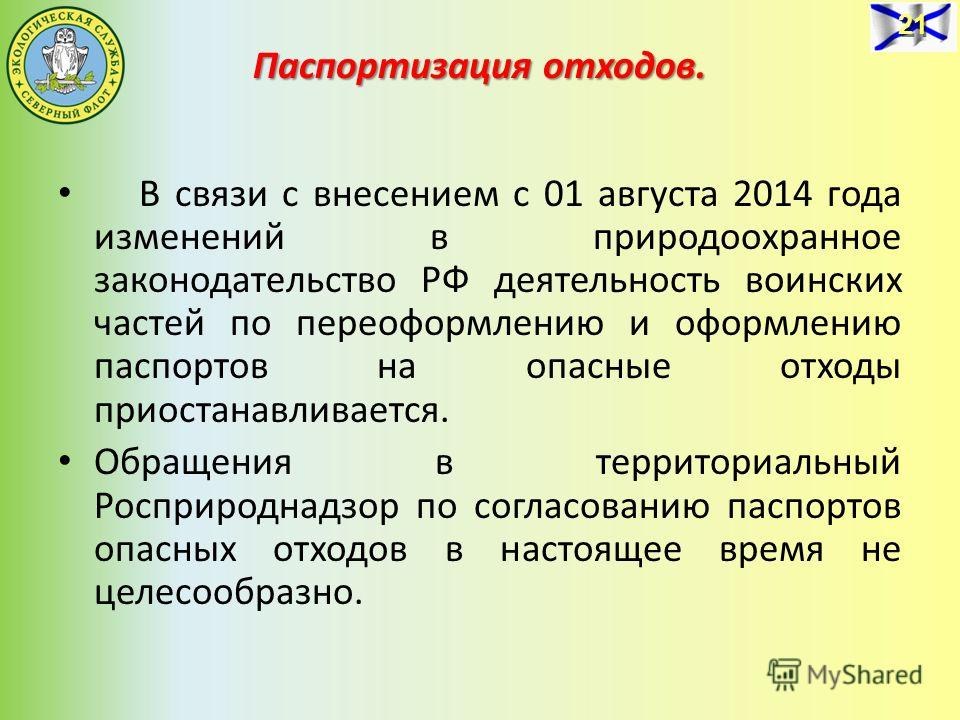 В связи с внесением с 01 августа 2014 года изменений в природоохранное законодательство РФ деятельность воинских частей по переоформлению и оформлению паспортов на опасные отходы приостанавливается. Обращения в территориальный Росприроднадзор по согл