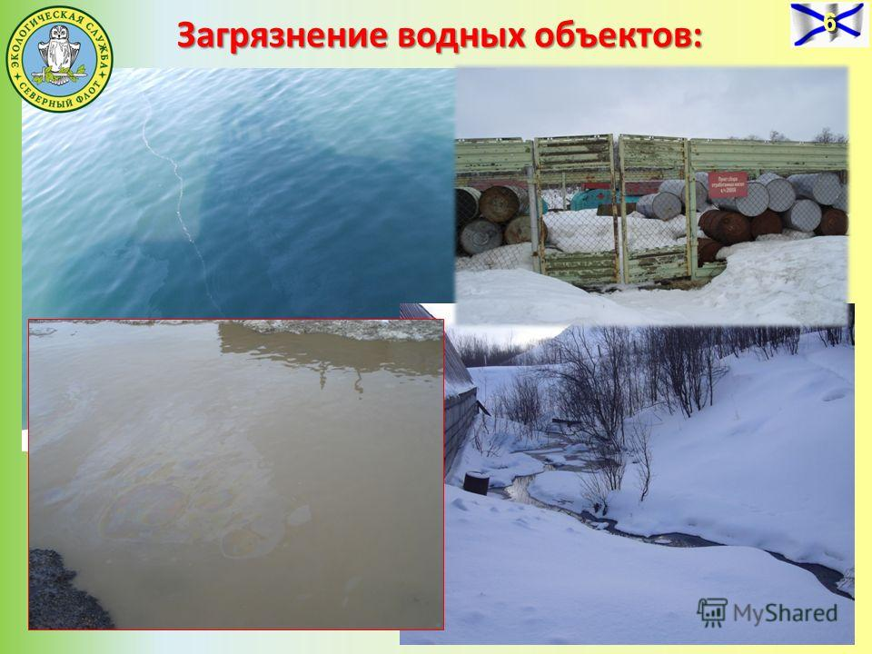 Загрязнение водных объектов: 6 6