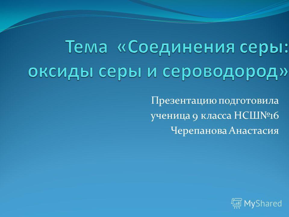 Презентацию подготовила ученица 9 класса НСШ16 Черепанова Анастасия