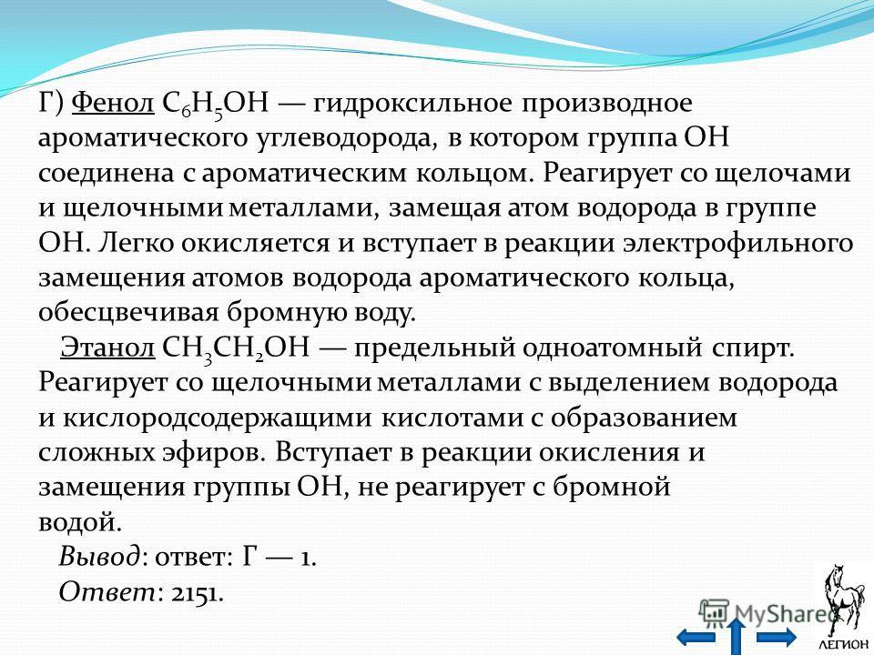 Г) Фенол C 6 H 5 OH гидроксильное производное ароматического углеводорода, в котором группа OH соединена с ароматическим кольцом. Реагирует со щелочами и щелочными металлами, замещая атом водорода в группе OH. Легко окисляется и вступает в реакции эл