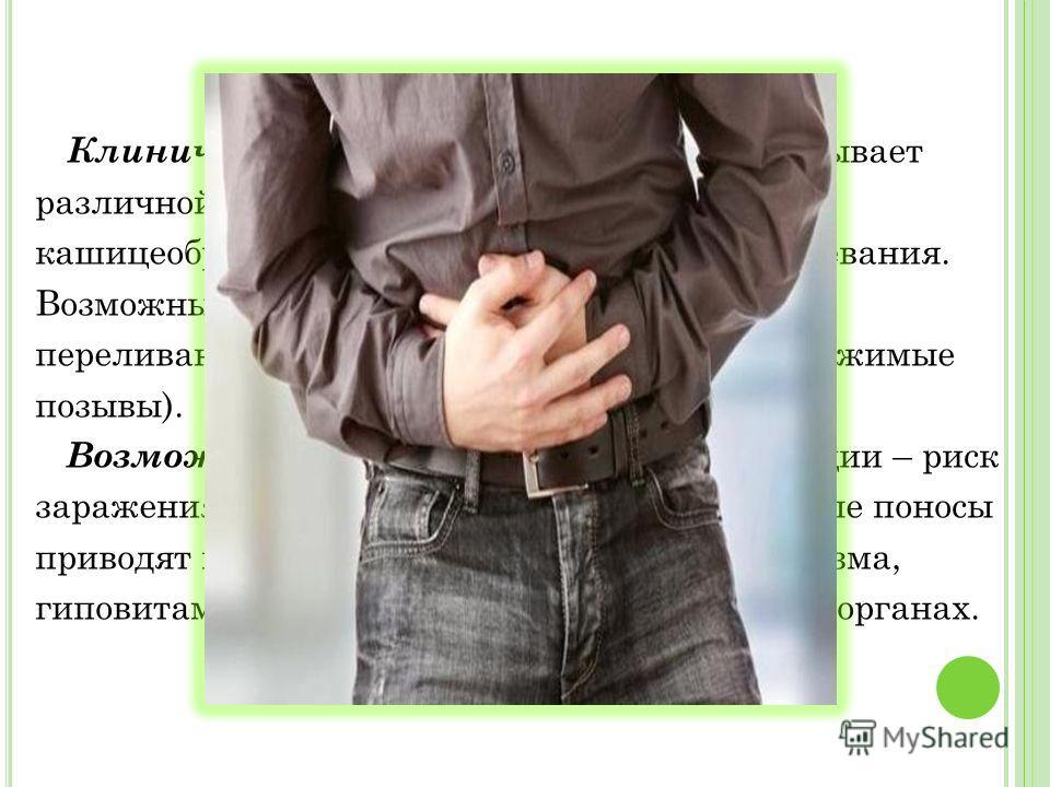 Клинические проявления: частота стула бывает различной, испражнения - водянистыми или кашицеобразными, характер зависит от заболевания. Возможны боль в животе, ощущение урчания, переливания, вздутие живота, тенезмы (неудержимые позывы). Возможные осл