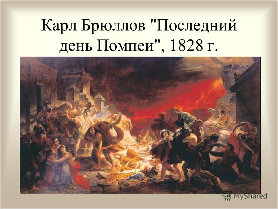Карл Брюллов Последний день Помпеи, 1828 г.