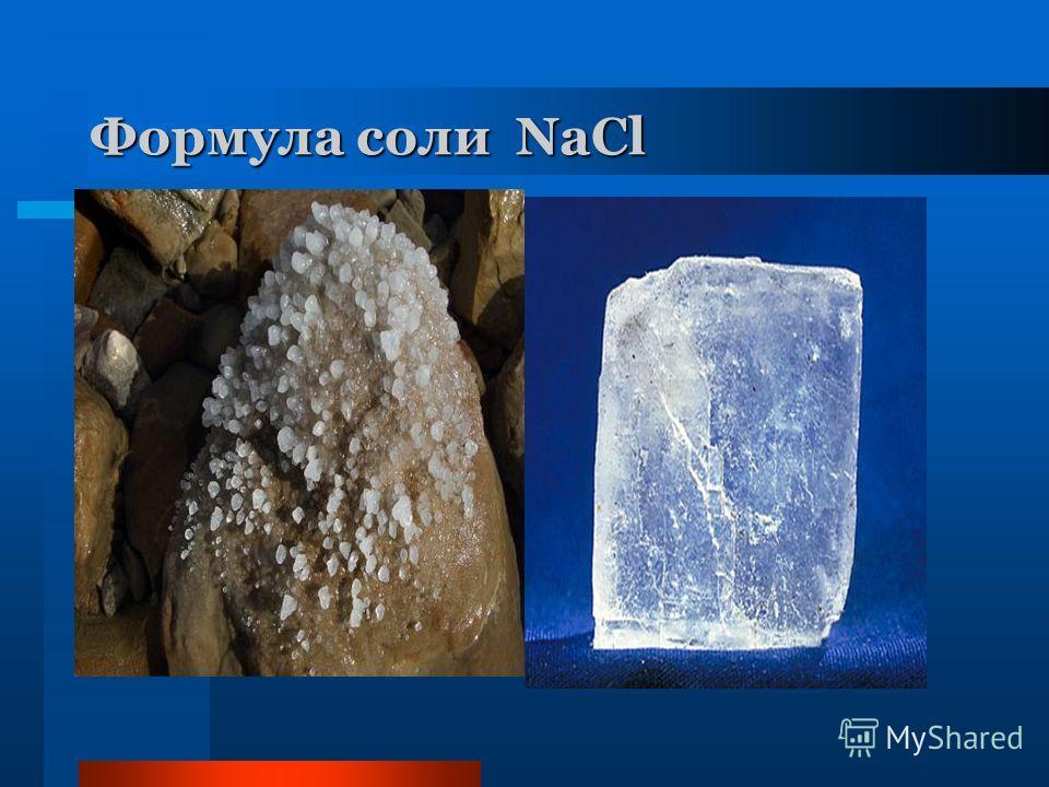 Формула соли NaCl
