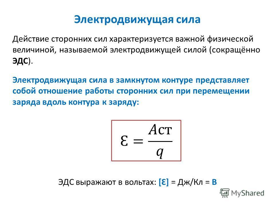 Электродвижущая сила реферат по физике 6567
