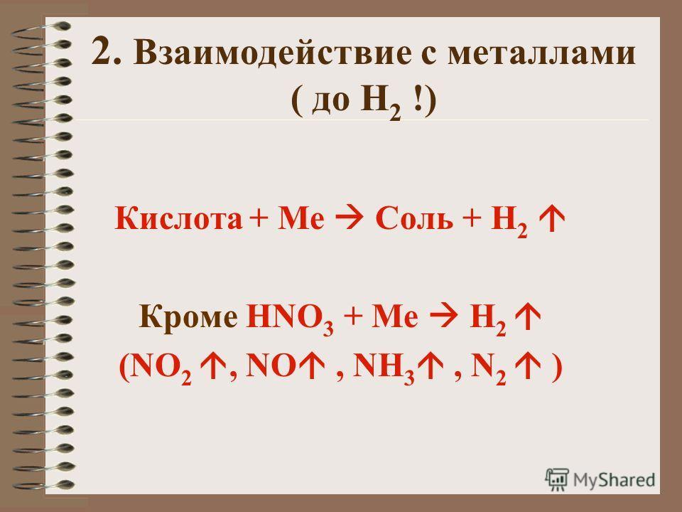 2. Взаимодействие с металлами ( до Н 2 !) Кислота + Ме Соль + H 2 Кроме HNO 3 + Ме H 2 (NO 2, NO, NH 3, N 2 )