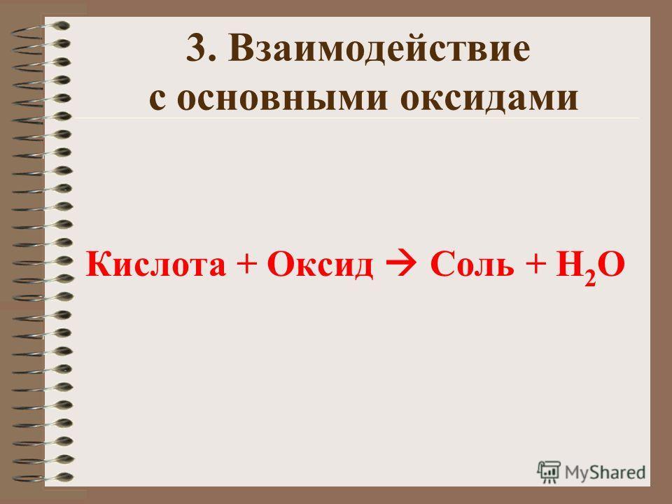 3. Взаимодействие с основными оксидами Кислота + Оксид Соль + H 2 O