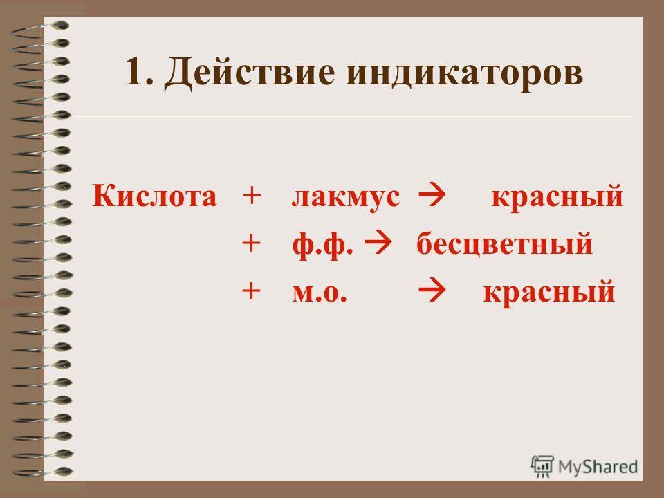 1. Действие индикаторов Кислота + лакмус красный + ф.ф. бесцветный + м.о. красный