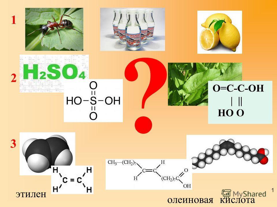 этилен олеиновая кислота 1 2 3 ? 1