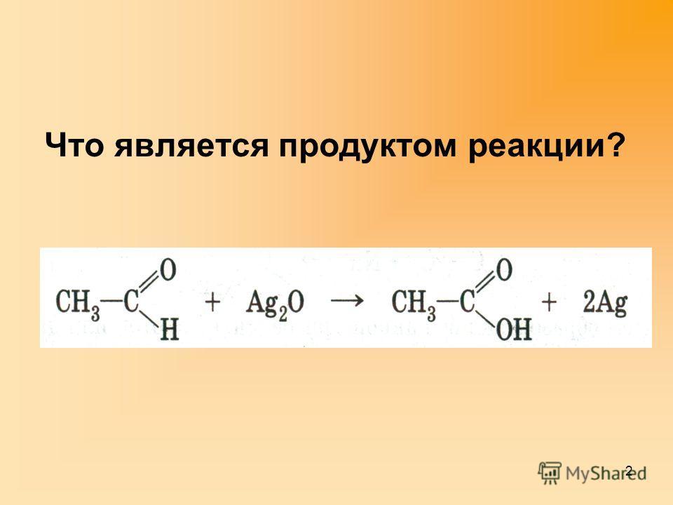 Что является продуктом реакции? 2