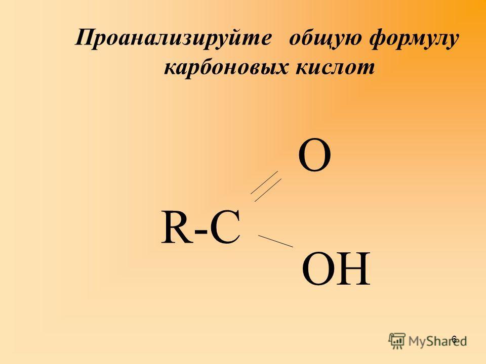 6 R-C О ОН Проанализируйте общую формулу карбоновых кислот