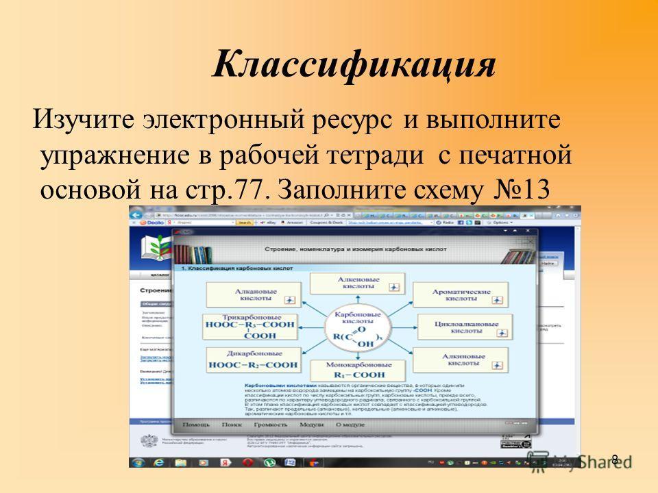8 Изучите электронный ресурс и выполните упражнение в рабочей тетради с печатной основой на стр.77. Заполните схему 13 Классификация