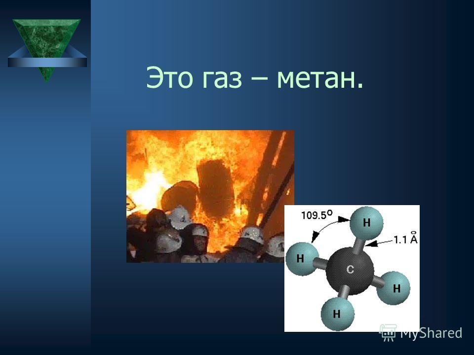 Это газ – метан.
