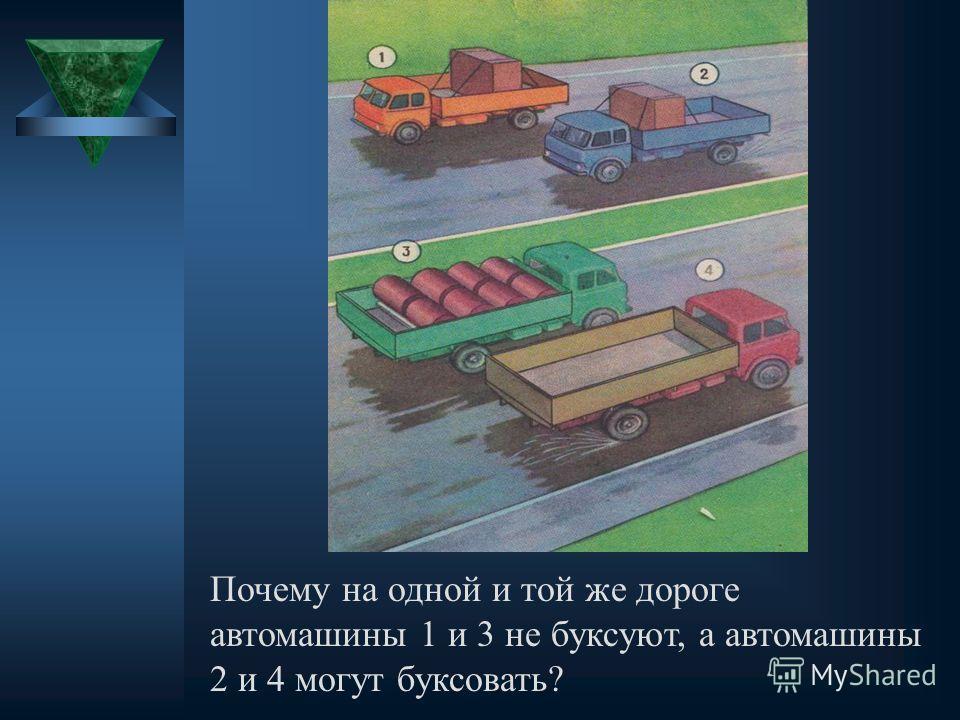 Почему на одной и той же дороге автомашины 1 и 3 не буксуют, а автомашины 2 и 4 могут буксовать?