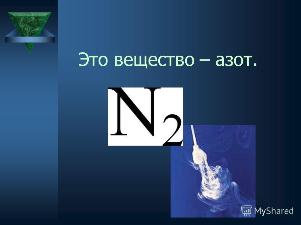 Это вещество – азот.