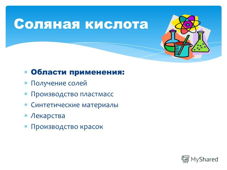 Области применения: Получение солей Производство пластмасс Синтетические материалы Лекарства Производство красок Соляная кислота