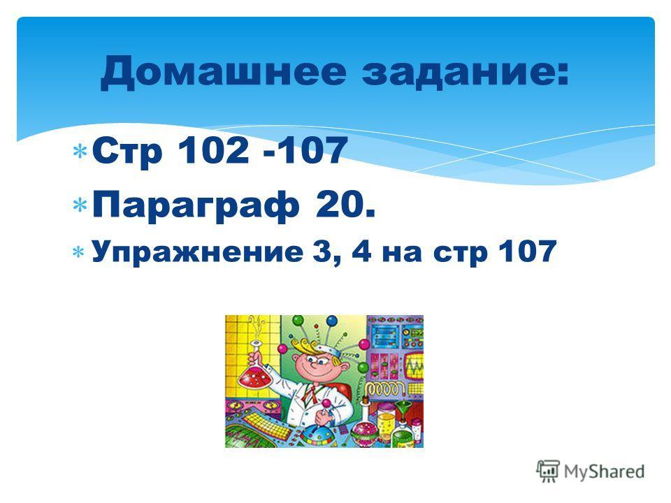Стр 102 -107 Параграф 20. Упражнение 3, 4 на стр 107 Домашнее задание:
