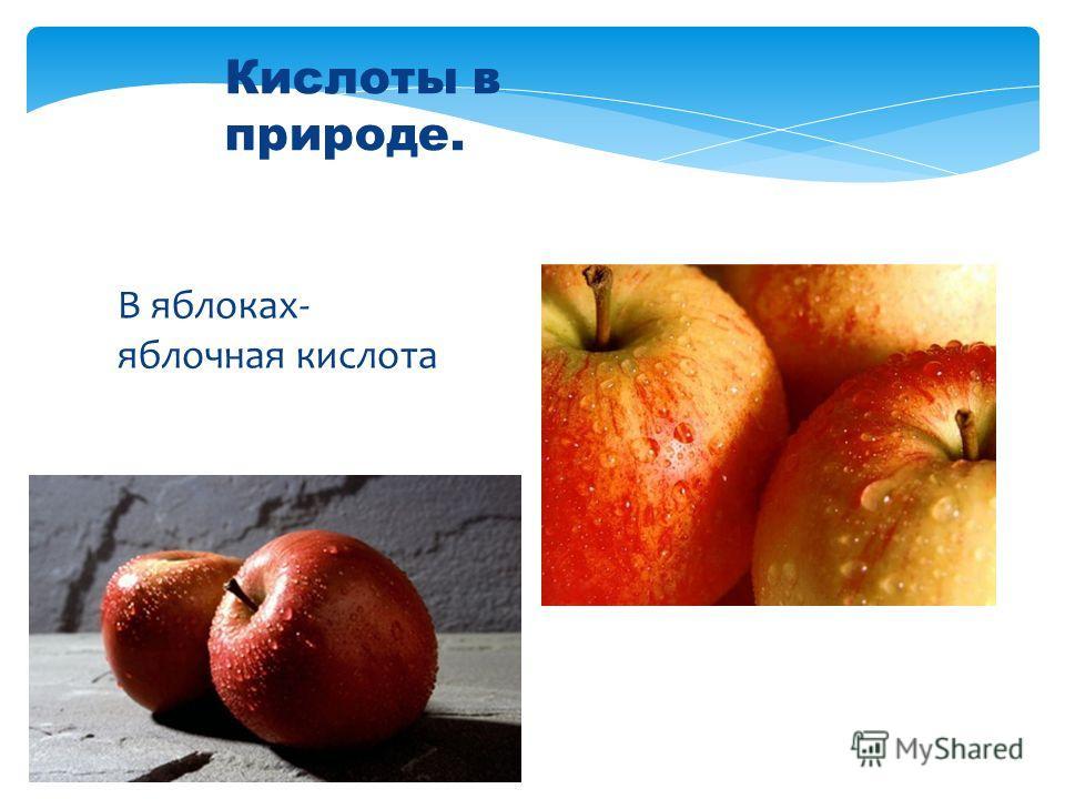 В яблоках- яблочная кислота Кислоты в природе.