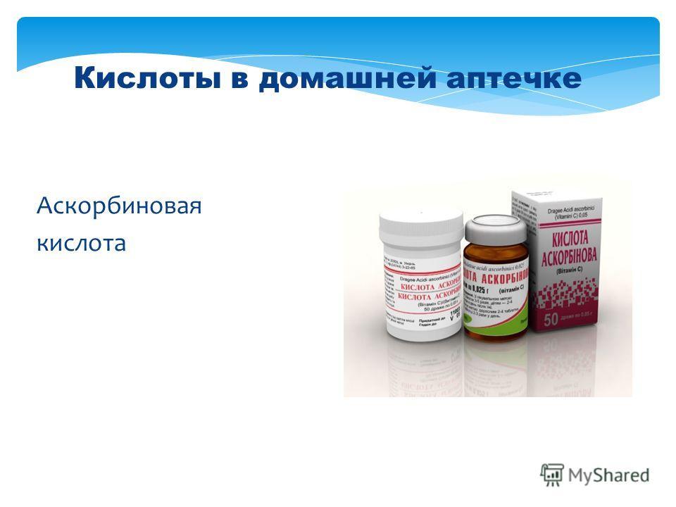 Аскорбиновая кислота Кислоты в домашней аптечке