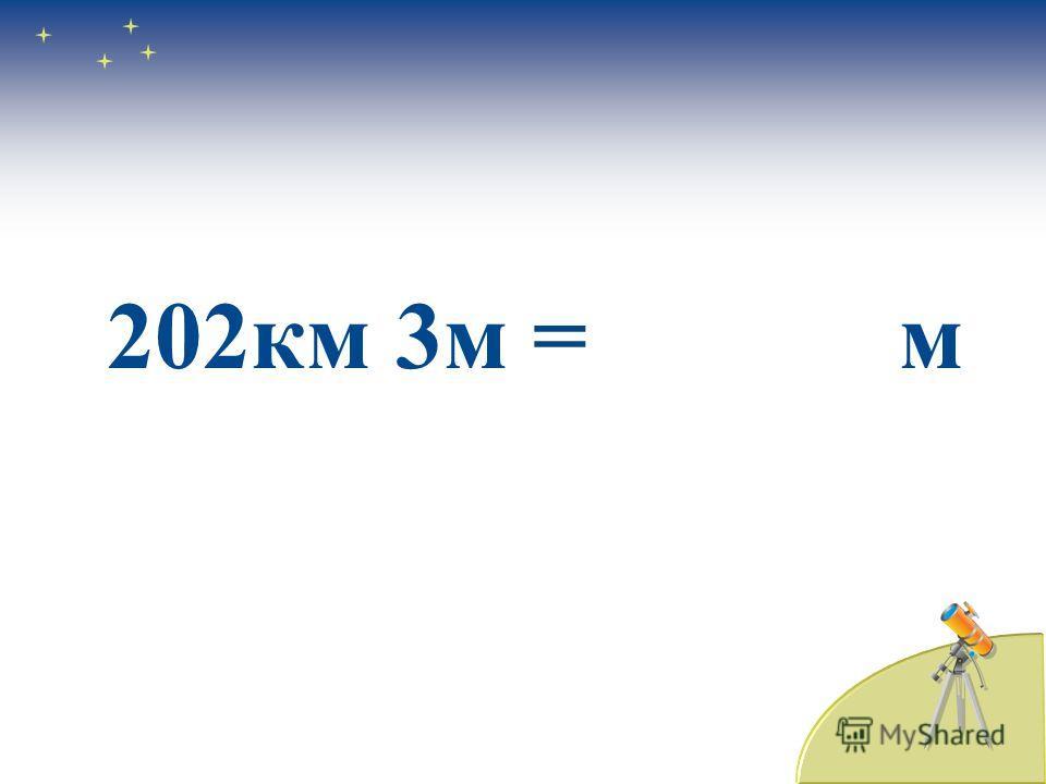 202 км 3 м = м