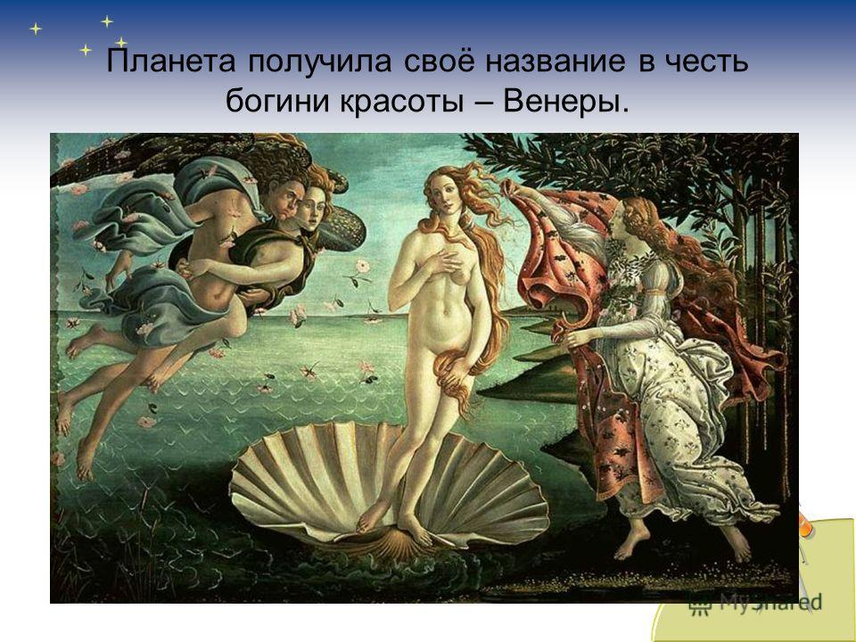 Планета получила своё название в честь богини красоты – Венеры.