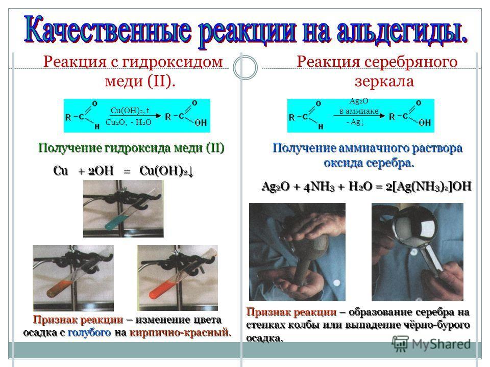 – C OH 2. Реакции окисления R – C O O H [О] R CH 3 – C O H + Ag 2 O O H CH 3 – C O OH CH 3 – C + 2Cu(OH) 2 O OH + Cu 2 O + 2H 2 O Взаимодействие с аммиачным раствором оксида серебра: Взаимодействие с гидроксидом меди (II) + 2 Ag
