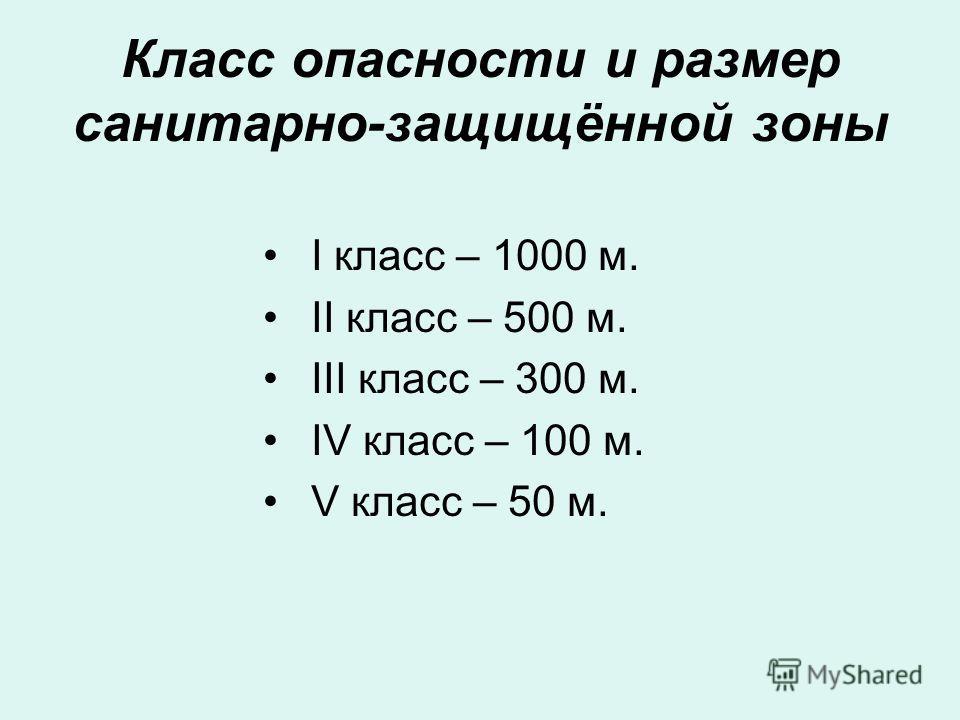 Класс опасности и размер санитарно-защищённой зоны I класс – 1000 м. II класс – 500 м. III класс – 300 м. IV класс – 100 м. V класс – 50 м.