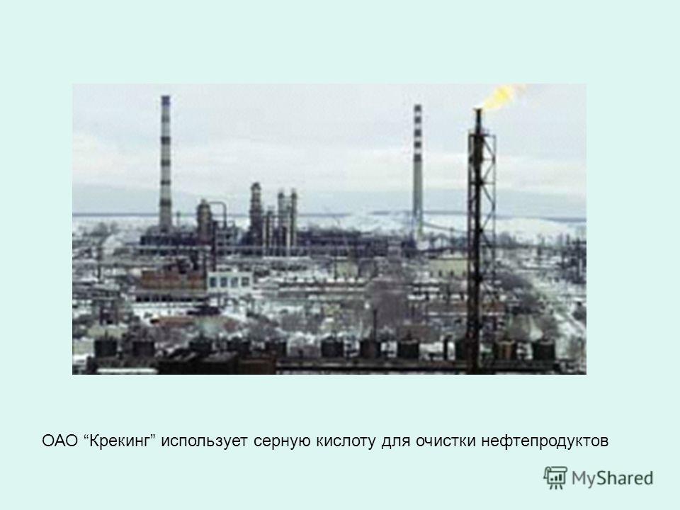 ОАО Крекинг использует серную кислоту для очистки нефтепродуктов
