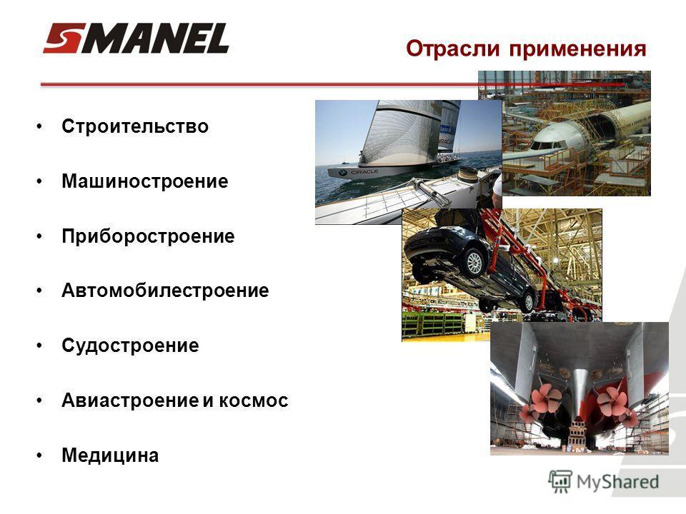 Отрасли применения Строительство Машиностроение Приборостроение Автомобилестроение Судостроение Авиастроение и космос Медицина