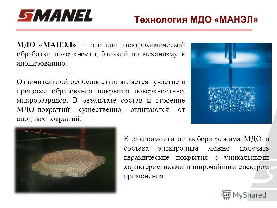 Технология МДО «МАНЭЛ» МДО «МАНЭЛ» – это вид электрохимической обработки поверхности, близкий по механизму к анодированию. Отличительной особенностью является участие в процессе образования покрытия поверхностных микро разрядов. В результате состав и