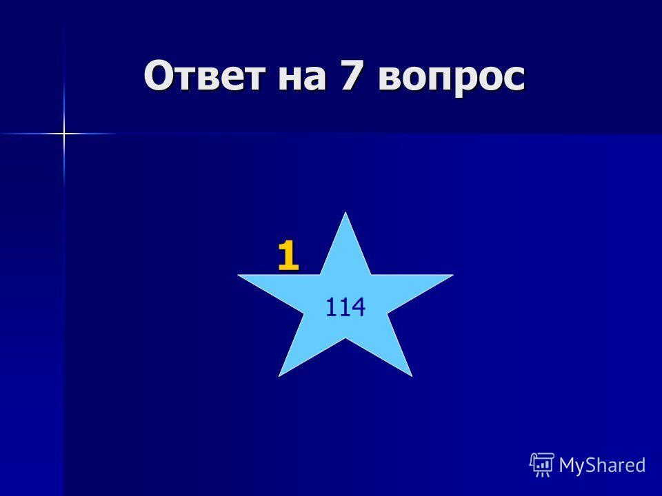 Ответ на 7 вопрос Ответ на 7 вопрос 114 1 1