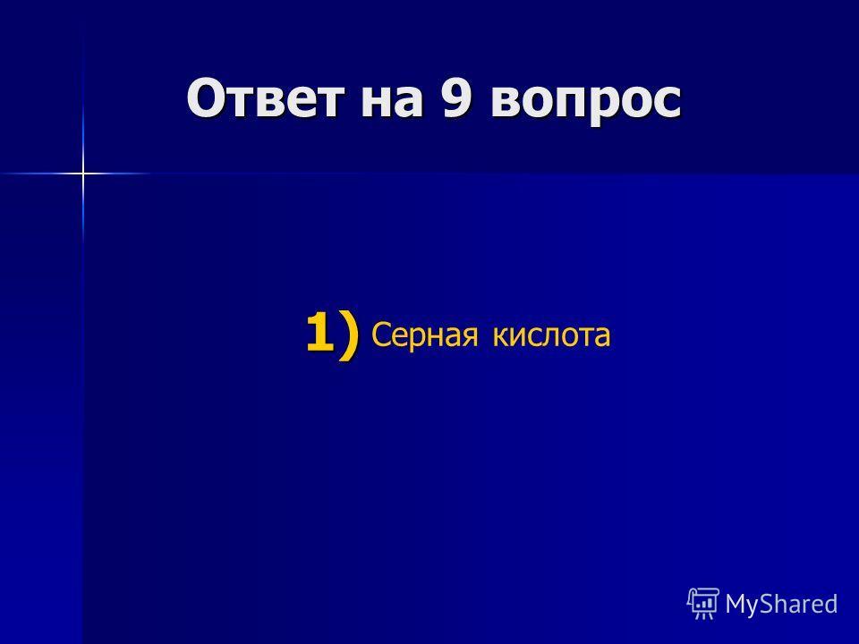 Ответ на 9 вопрос Ответ на 9 вопрос Серная кислота 1) 1)