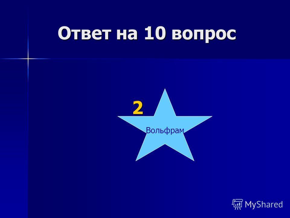 Ответ на 10 вопрос Ответ на 10 вопрос Вольфрам 2 2