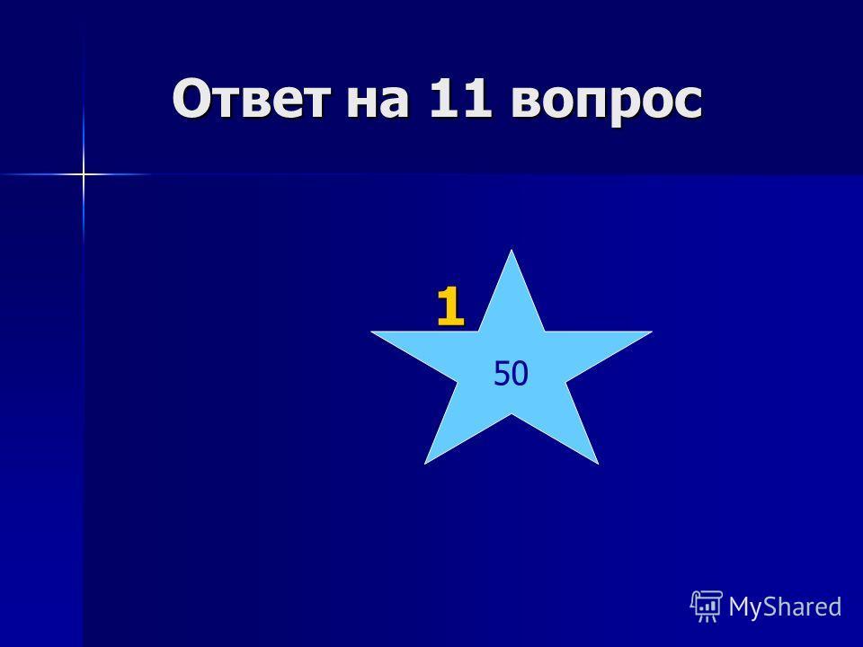 Ответ на 11 вопрос Ответ на 11 вопрос 50 1 1