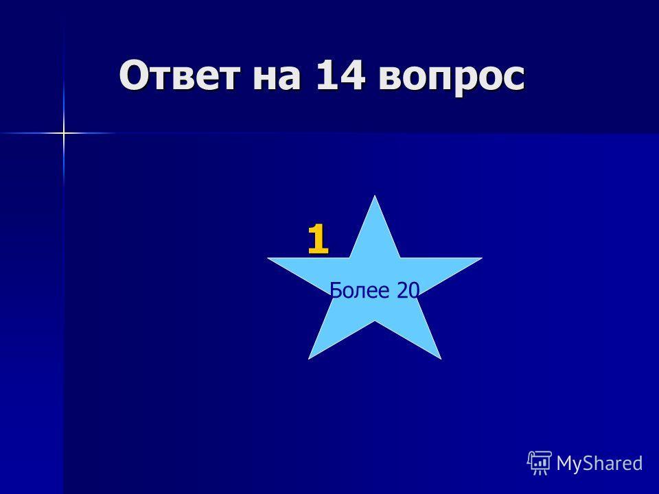 Ответ на 14 вопрос Ответ на 14 вопрос Более 20 1 1