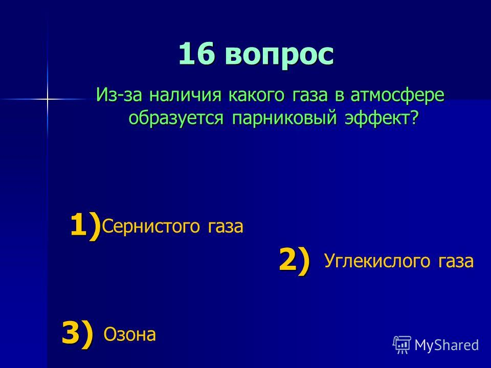 16 вопрос 16 вопрос Из-за наличия какого газа в атмосфере образуется парниковый эффект? 1) 1) Сернистого газа 2) 2) Углекислого газа 3) 3) Озона