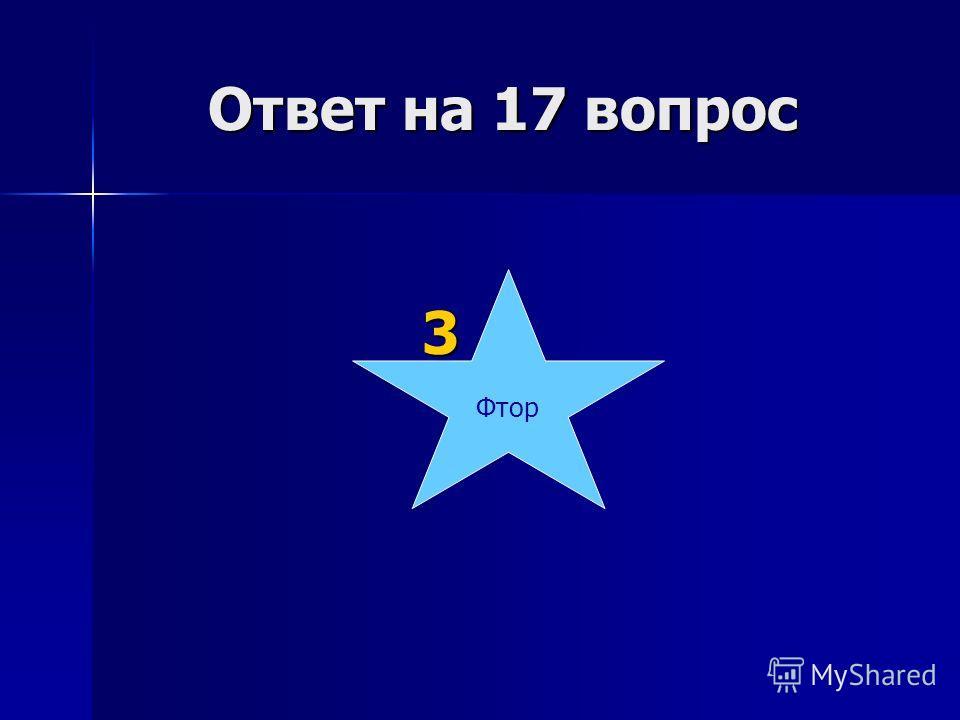 Ответ на 17 вопрос Ответ на 17 вопрос Фтор 3 3