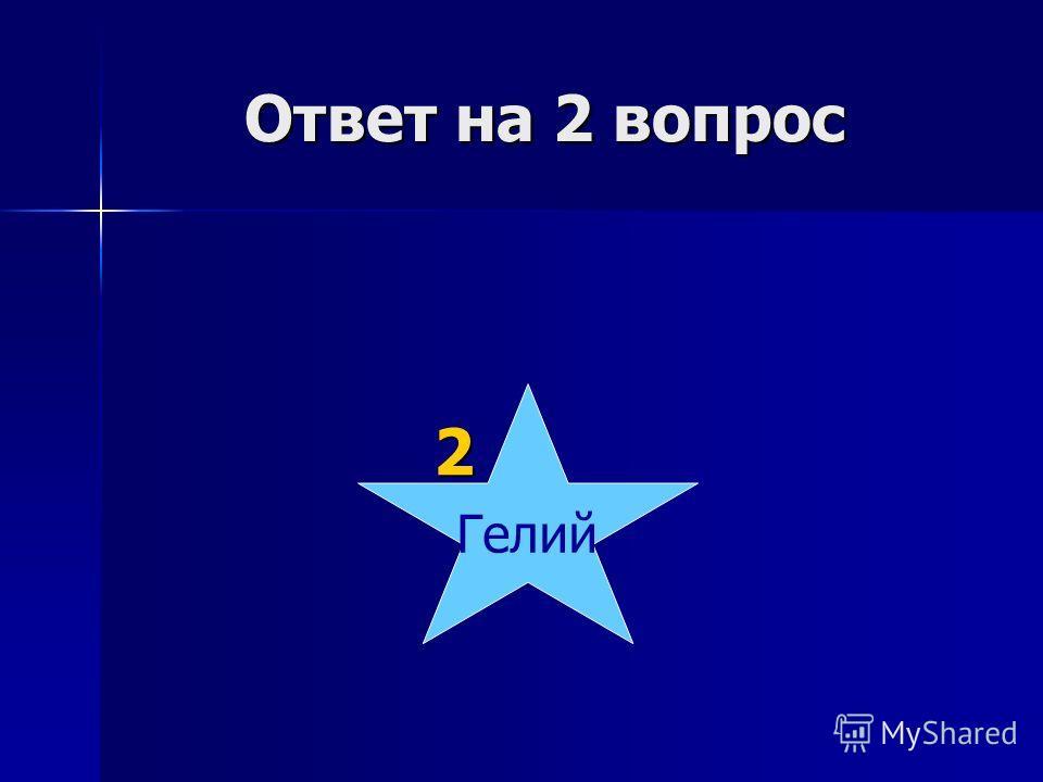 Ответ на 2 вопрос Ответ на 2 вопрос Гелий 2 2