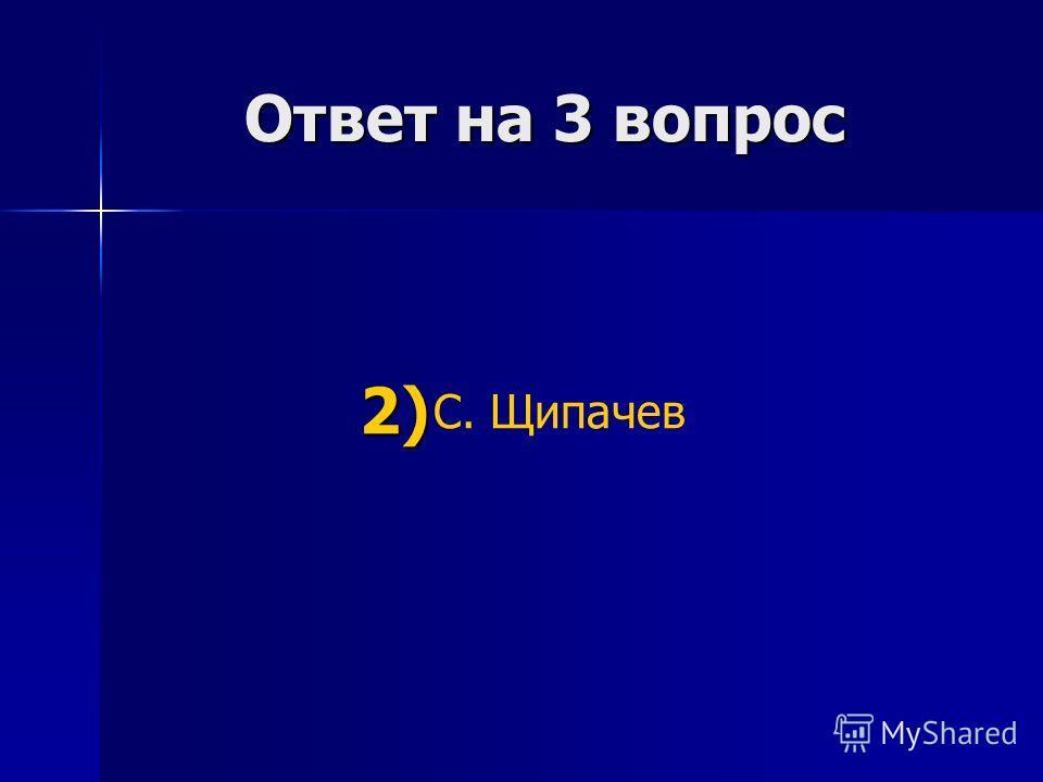 Ответ на 3 вопрос Ответ на 3 вопрос С. Щипачев 2) 2)