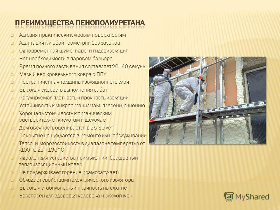 Утепление чердачного бетонного перекрытия с использованием ППУ является наиболее простым и экономически эффективным решением для энергосбережения при условии, что чердачная конструкция остается неотапливаемой и нежилой. Пенополиуретан может быть нане