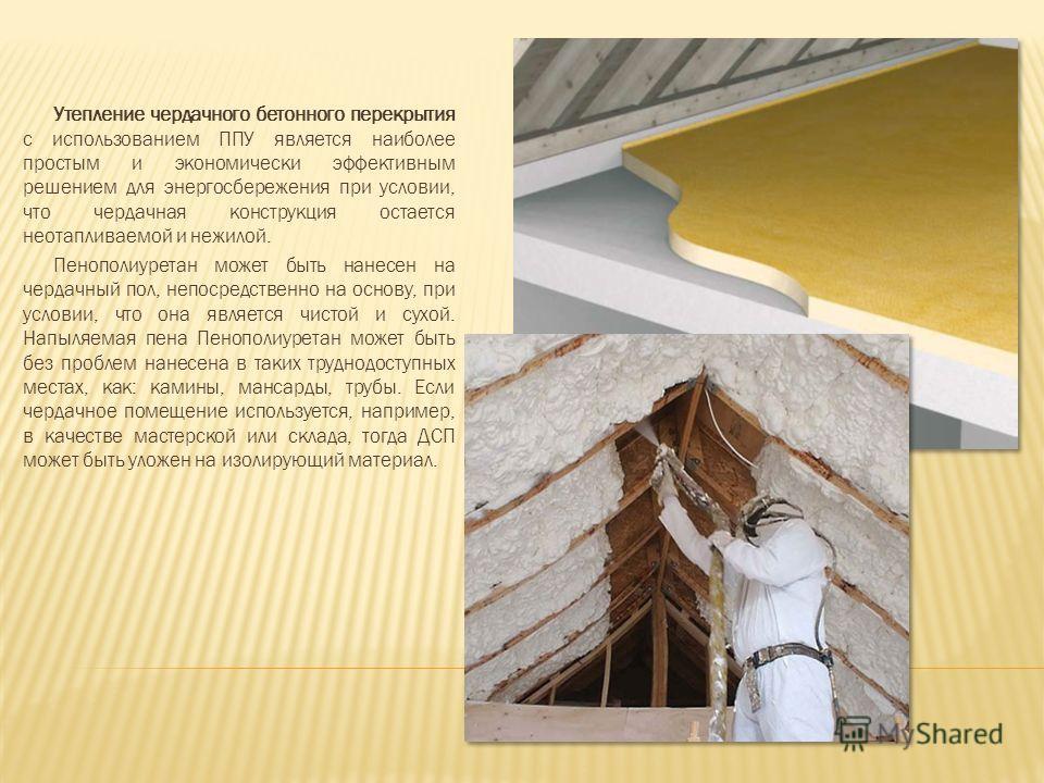Как и в случае с изоляцией монолитных плоских крыш, изоляция плоских крыш из профнастила является одним из традиционных способов применения ППУ. Кровли складов, производственных помещений, выставочных и спортивных залов, как правило, изготовлены из п