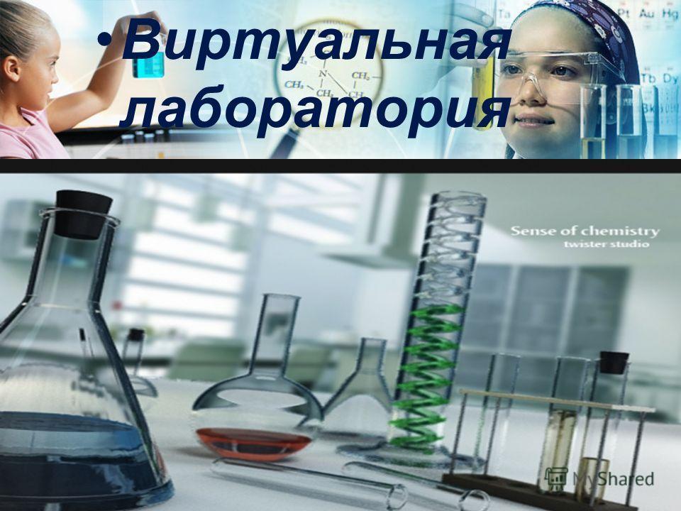 Виртуальная лаборатория