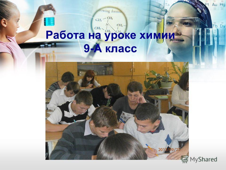 Работа на уроке химии 9-А класс