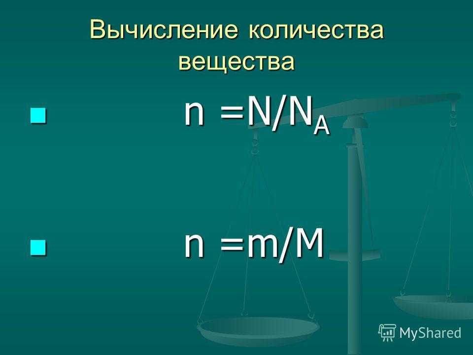 Вычисление количества вещества n =N/N A n =N/N A n =m/M n =m/M