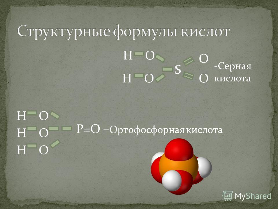 H O P=O – Ортофосфорная кислота H O S O O -Серная кислота