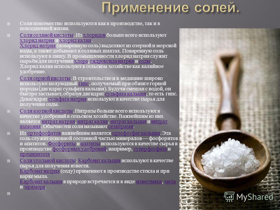 Соли повсеместно используются как в производстве, так и в повседневной жизни. Соли соляной кислоты. Из хлоридов больше всего используют хлорид натрия и хлорид калия. Хлорид натрия ( поваренную соль ) выделяют из озерной и морской воды, а также добыва