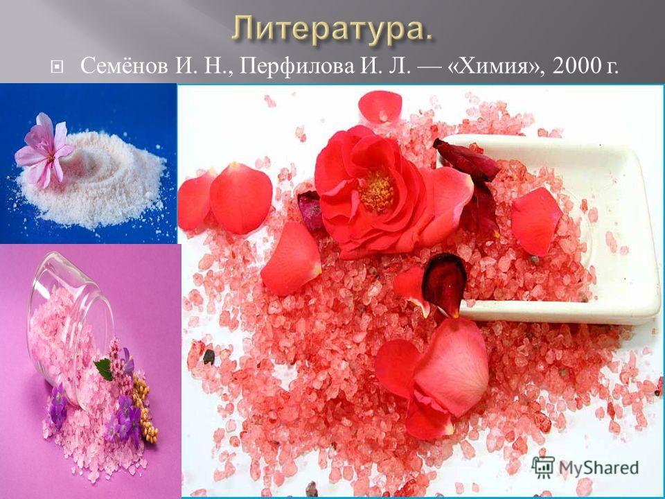 Семёнов И. Н., Перфилова И. Л. « Химия », 2000 г.