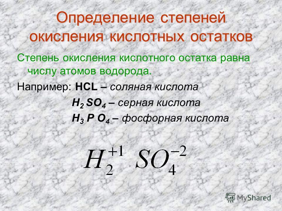 Определение степеней окисления кислотных остатков Степень окисления кислотного остатка равна числу атомов водорода. Например: HCL – соляная кислота H 2 SO 4 – серная кислота H 3 P O 4 – фосфорная кислота