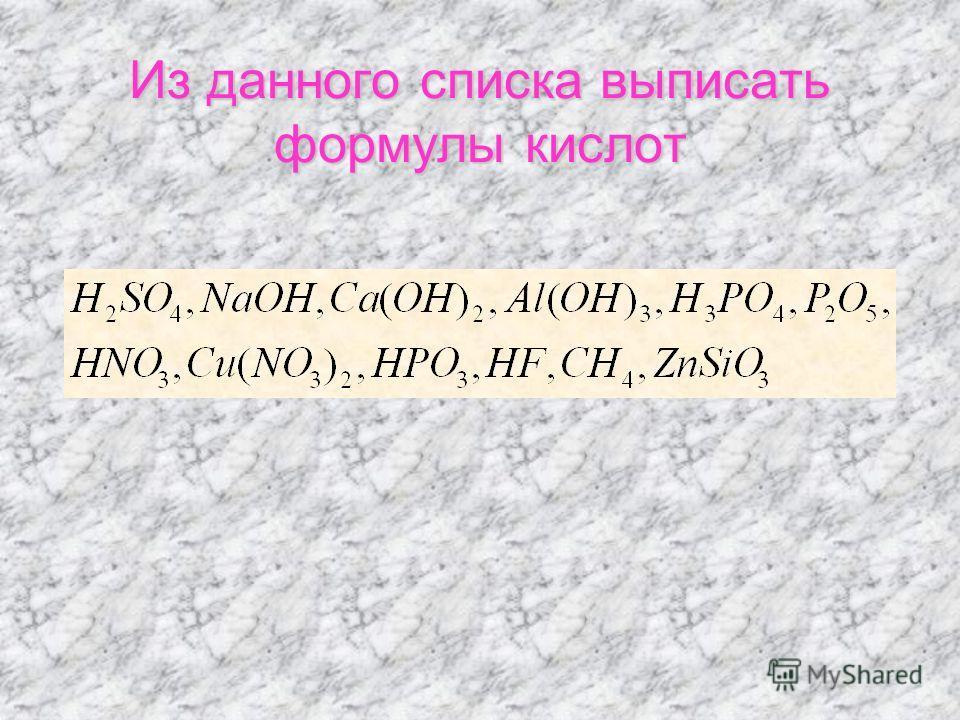 Из данного списка выписать формулы кислот