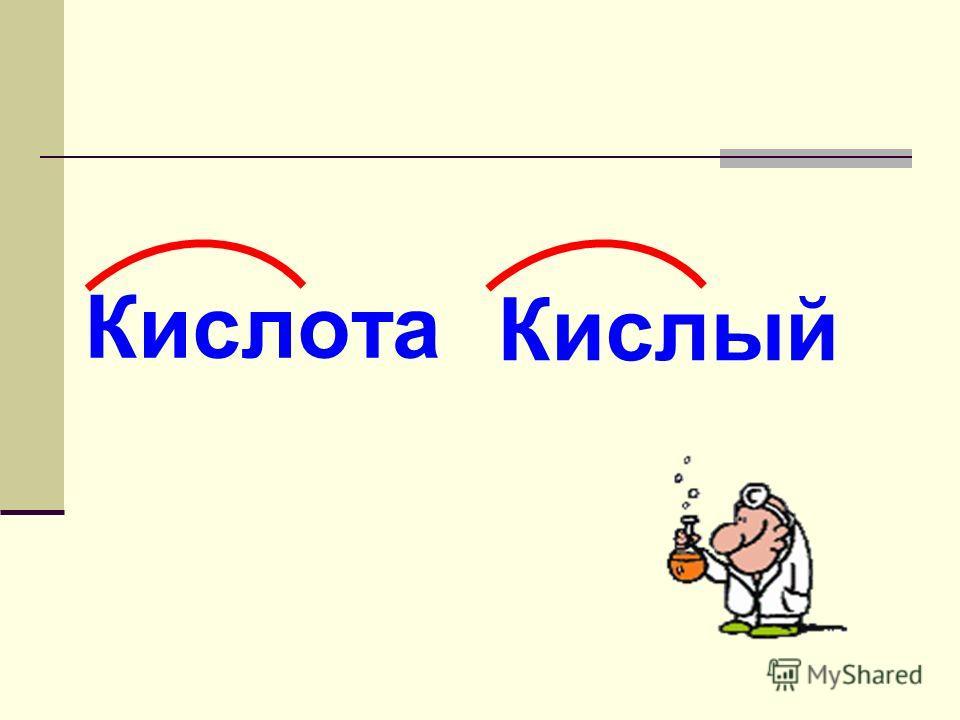 Кислота Кислый